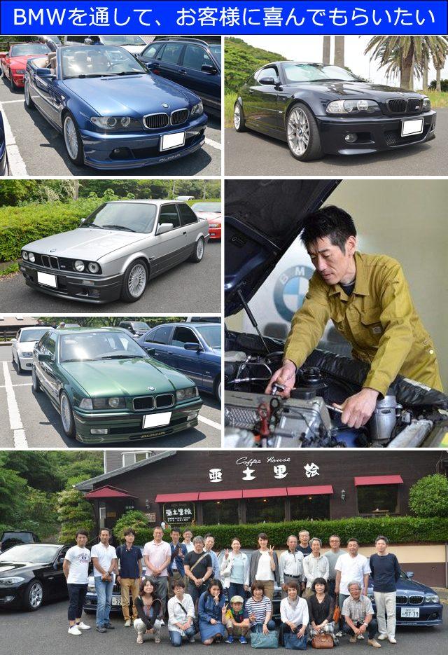 BMW整備士・メカニック募集